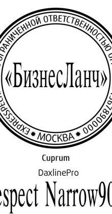kakoy_shrift_12