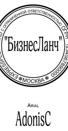 kakoy_shrift_22