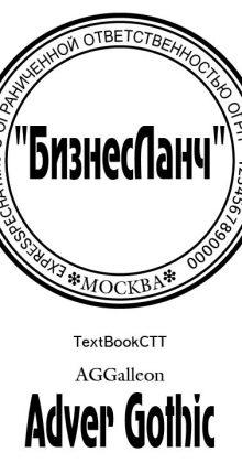 kakoy_shrift_19