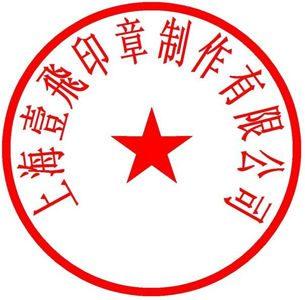 Изготовление китайских печатей