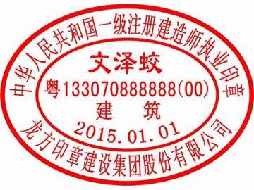 Печать для контрактов китайская
