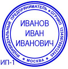 IP_1-01 печать ИП образец