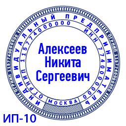 печать ип10