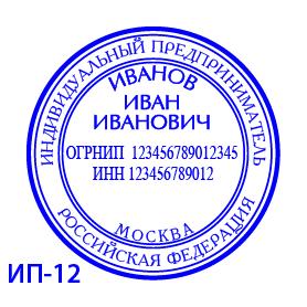 печать ип 12