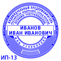 печать ип13