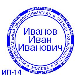 печать ИП №14