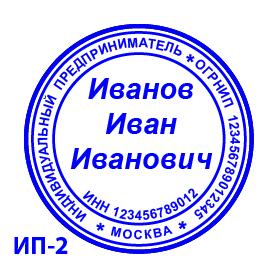 Образец печати Ип №2