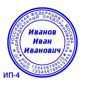 печать ип 4