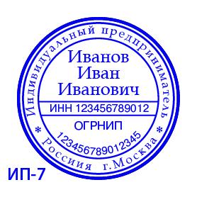 печать ип6