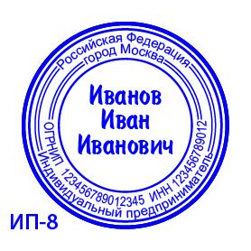 печать ип8