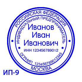 печать ип9