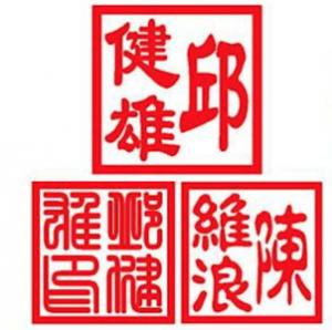 китайская удостоверяющая